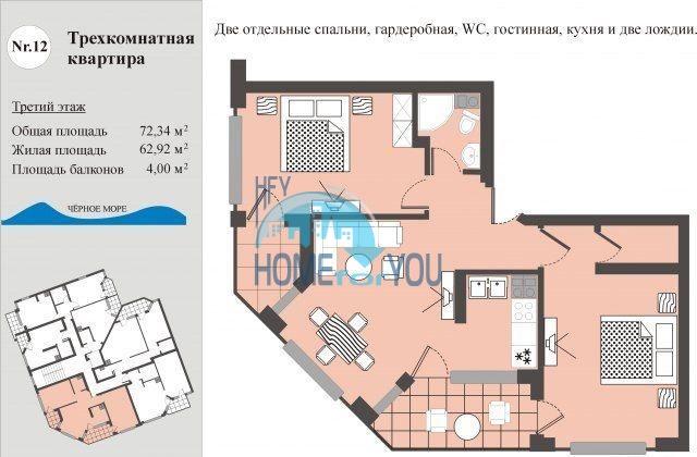 Трехкомнатная квартира в городе Поморие для ПМХ 14