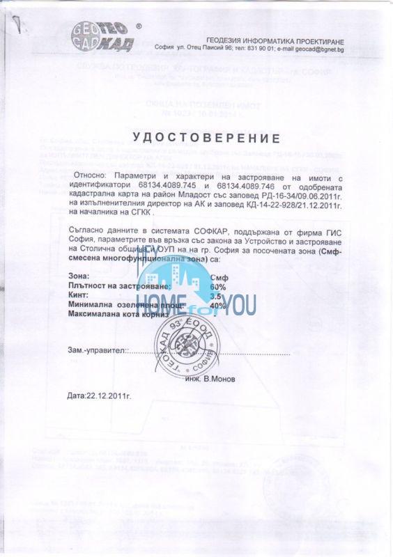Продажа земельных участков под строительство в Софии 16