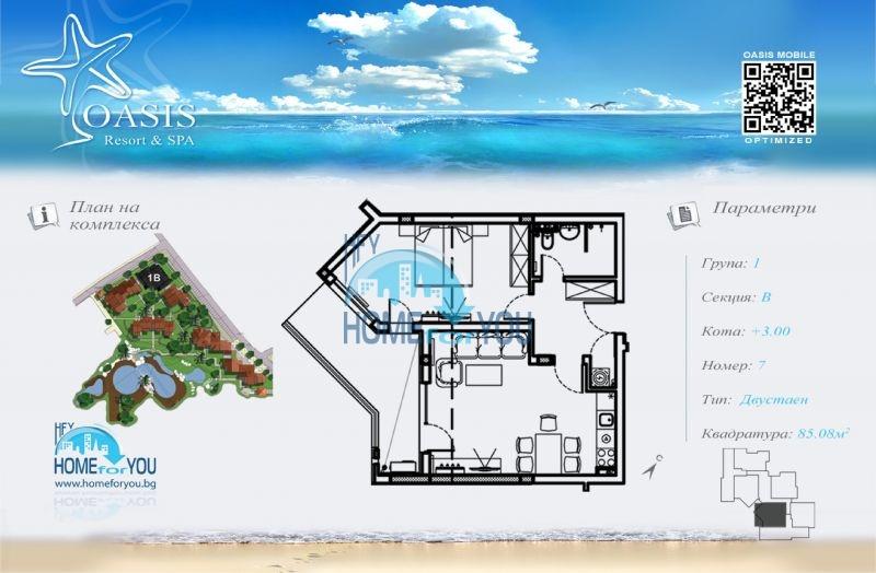 Двухкомнатная новая квартира в комплексе Оазис 20
