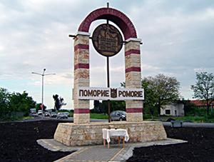 Город Поморие – инновационный СПА-центр Болгарии
