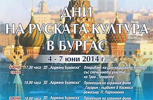 В городе Бургас пройдут Дни русской культуры