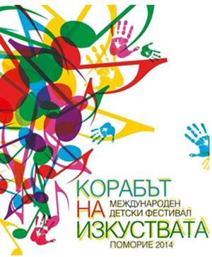 В Поморие пройдет детский фестиваль «Корабль искусств»