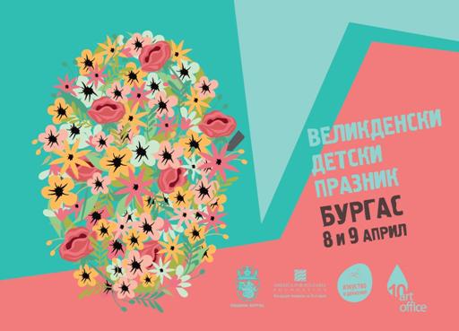 В предстоящие выходные улицы Бургаса станут цирковой ареной