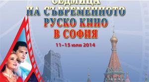 В Софии проходит Неделя современного российского кино