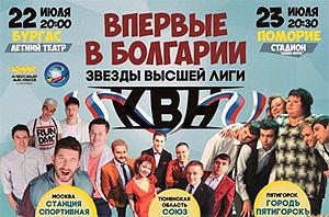 Клуб Веселых и Находчивых приехал в Болгарию!