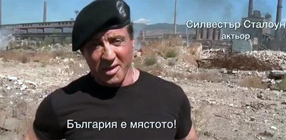 Звезды Голливуда в новом видеоклипе о Болгарии