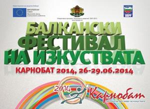 В Карнобате будет проведен Балканский фестиваль искусств