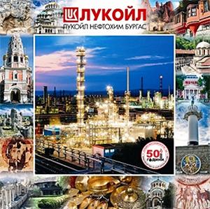 В городе Бургас будет открыт новый завод компании «Лукойл»