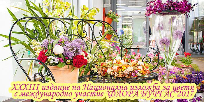 В апреле в Бургасе вновь откроется выставка Флора