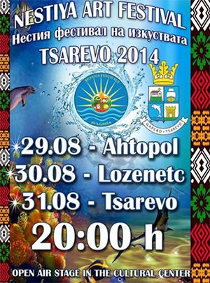 В курорте Царево проводится Международный фестиваль «Нестия»