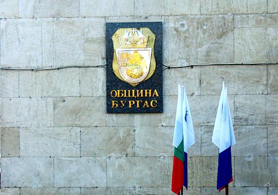 Муниципалитет Бургас отвечает международным стандартам